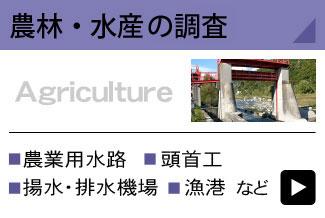 農林・水産