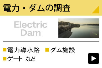 電力・ダム