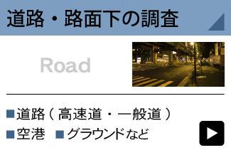 道路・路面下